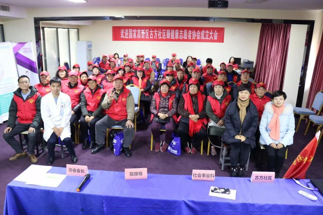 公益|武进高新北区古方社区眼健康志愿者协会在常州谱瑞眼科正式成立